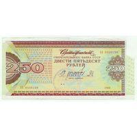 СССР, 250 рублей 1990 год.