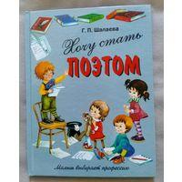 Г.П. Шалаева. Хочу стать поэтом. Развивающая книга. Серия: Малыш выбирает профессию. 2010