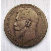 1 рубль 1897 г. ** В патине.