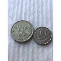 2 монеты РФ 1993г