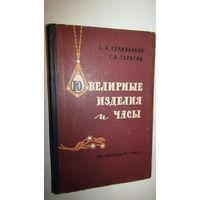 """Книга """"С.В.Тарасов """"Ювелирные изделия и часы""""\1"""