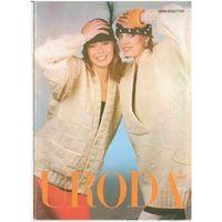 Журнал URODA (на польском языке) #5 1987