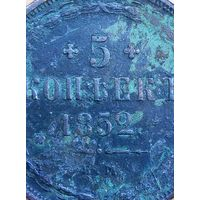 5 коп 1852 ВМ