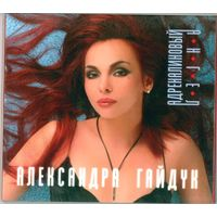 CD Александра Гайдук - Адреналиновый ангел (2004)