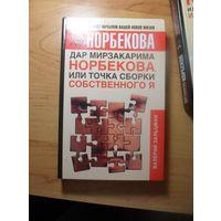 Зальцман Дар Мирзакарима Норбекова, или точка сбора собственного Я книга б/у