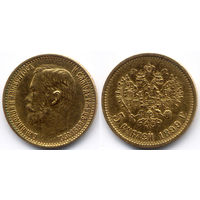 5 рублей 1899 ФЗ, Николай II, Золото. Штемпельный блеск, коллекционное состояние