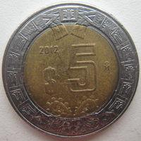 Мексика 5 песо 2012 г. (u)