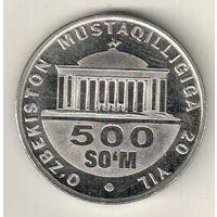 Узбекистан 500 сум 2011 20 лет независимости Узбекистана