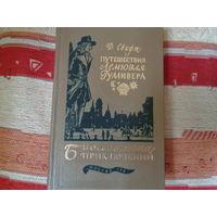 Путешествия Лемюэля Гулливера-Д. Свифт-Библиотека приключений-Т.2-рис.Ж. Гранвиля
