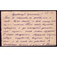 Письмо без конверта 1940 год