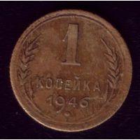 1 копейка 1946 год 21