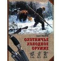 Охотничье холодное оружие - на CD