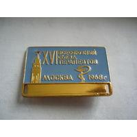 16 всесоюзный съезд терапевтов. Москва-1968.лмд