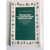 Хлебникова Введение в германскую филологию и историю английского языка