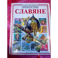 Илюстрированная  мировая история Славяне