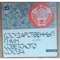 Пластинка-Государственный гимн СССР и Интернационал