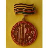 50 год вызвалення Беларусi ад нямецка-фашысцкiх захопнiкау. 192.