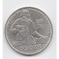 Союз Советских Социалистических Республик 1 рубль 1983 И. ФЁДОРОВ. НЕЧАСТАЯ.