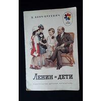 Книга Ленин и дети