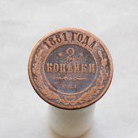 2 копейки 1881 СПБ