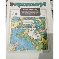 Журнал Кракодил 1988г