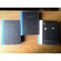 Энциклопедический словарь.1953г. В трех томах.