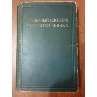 Толковый словарь русского языка Том 1 1935
