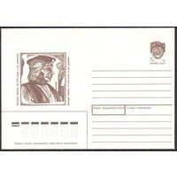 СССР конверт 1990 Скорина