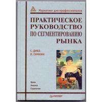 Дибб С., Симкин Л. Практическое руководство по сегментированию рынка
