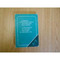 Словарь употребительных английских пословиц: 326 статей