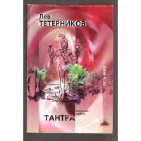 Тетерников Л.  Тантра. Искусство любить. 2006г.