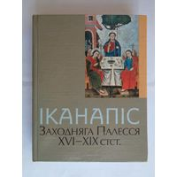 "Книга ""Іканапіс Заходняга Палесся XVI-XIX стст."""