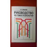 Е.П. Иванов  Руководство по гемостазиологии. (Нормальные и нарушенные функции системы гемостаза, клинико-лабораторная диагностика кровотечений, тромбозов и ДВС-синдрома)
