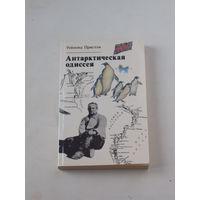 Антарктическая одиссея. Северная партия экспедиции Р. Скотта. Реймонд Пристли. Л: Гидрометеоиздат, 1989