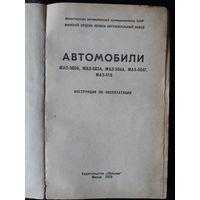 Инструкция по эксплуатации МАЗ-500А 503А 504А 504Г 516