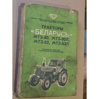 "ТРАКТОРЫ ""БЕЛАРУСЬ"". 1979 г."