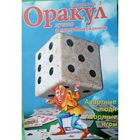 Журнал ОРАКУЛ спецвыпуск 3 Азартные игры