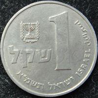 400:  1 шекель 1981 Израиль