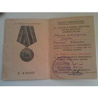 """Удостоверение к медали """"За победу над Японией"""" на красноармейца (1946) (разведчик)"""