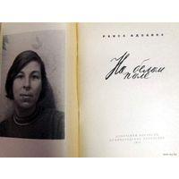 На белом поле. Раиса Вдовина. Советский писатель. 1974 год. Старт с 10 копеек без минимальной цены!