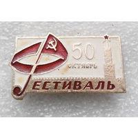 Фестиваль 50-летия Октября Москва 1967 год. Участнику заключительного показа #0496-OP12