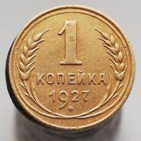 1 копейка 1927 в коллекцию