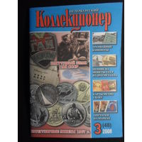 """Журнал """"Петербургский коллекционер"""" No 3 (48 ) 2008 г."""