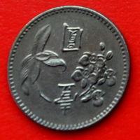 33-05 Тайвань, 1 юань 1971 г.