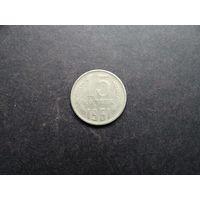15 копеек 1961 СССР (019)
