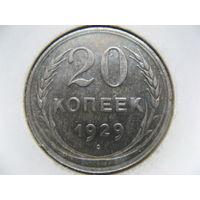СССР 20 копеек 1929 г.