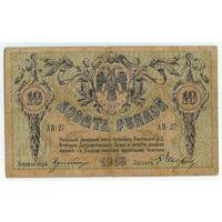 10 рублей 1918 год,  АИ-27