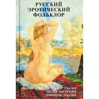 Русский эротический фольклор. Сказки, песни, частушки, приметы, загадки.