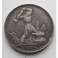 СССР, полтинник, 1924 пл, серебро
