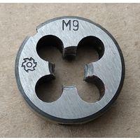 Плашка М9х1,25